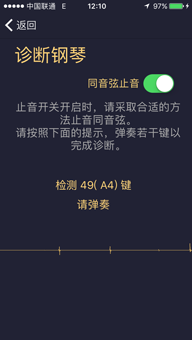 钢琴诊断App
