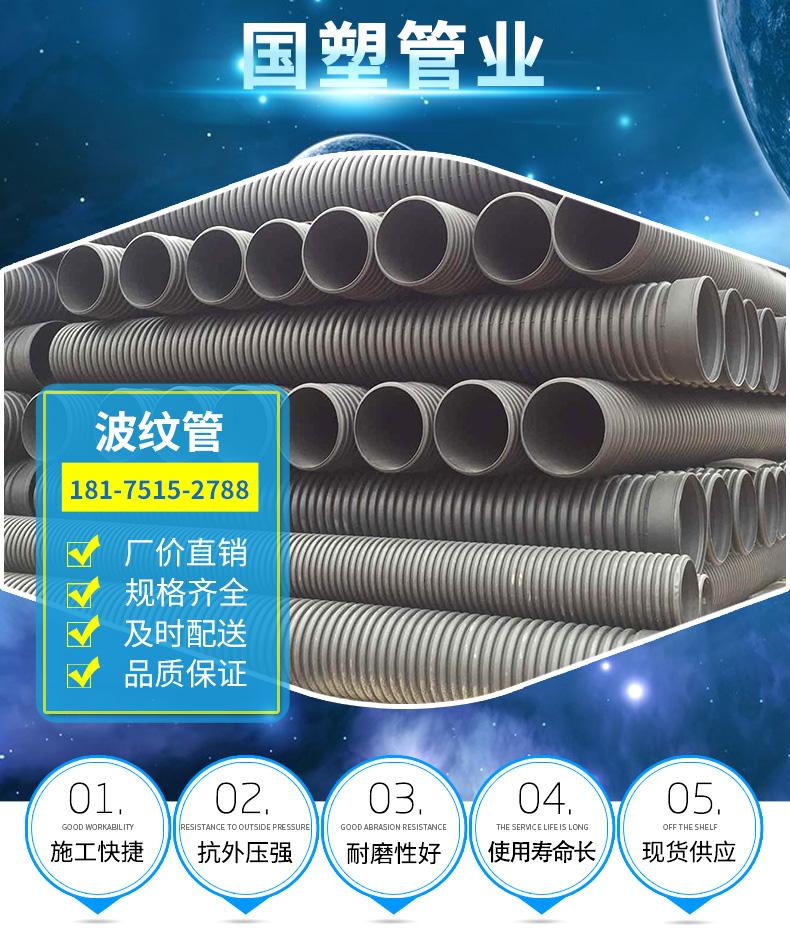 湖南湘潭PP-HM波纹管 广西贵港海绵城市塑料雨水井