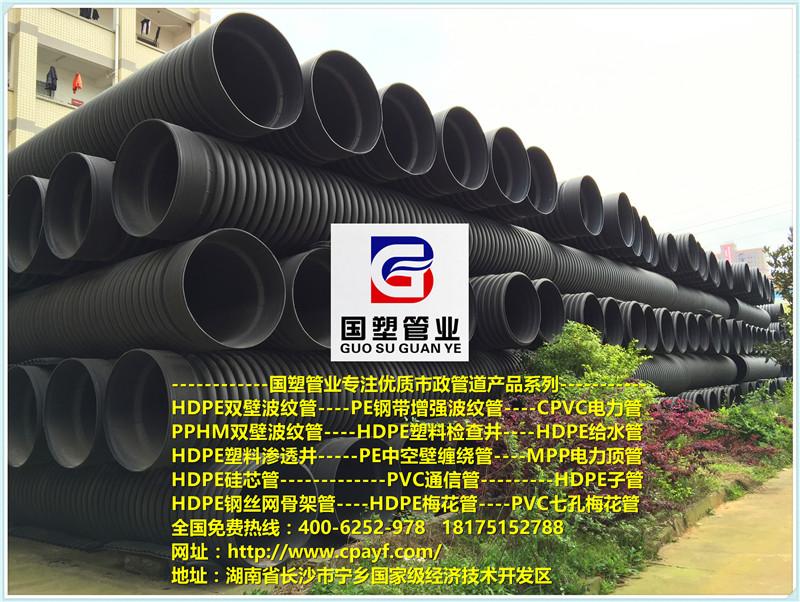 炎陵PPHM波纹管,道县高速路用HDPE硅芯管,湖南怀化市双壁波纹管