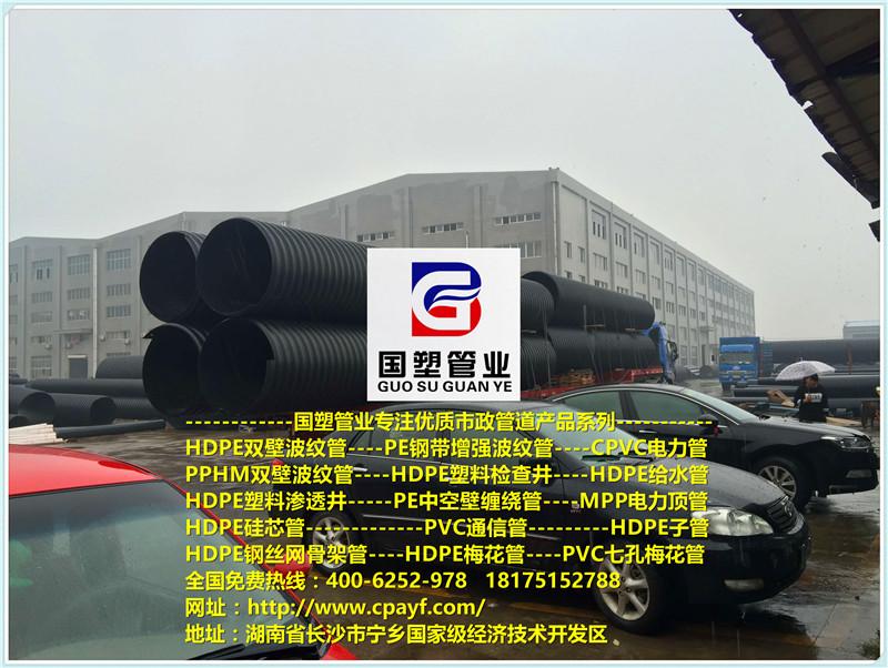 道县高压电力电缆保护套管,安化县MPP电力管,湖南株洲市钢带增强波纹管