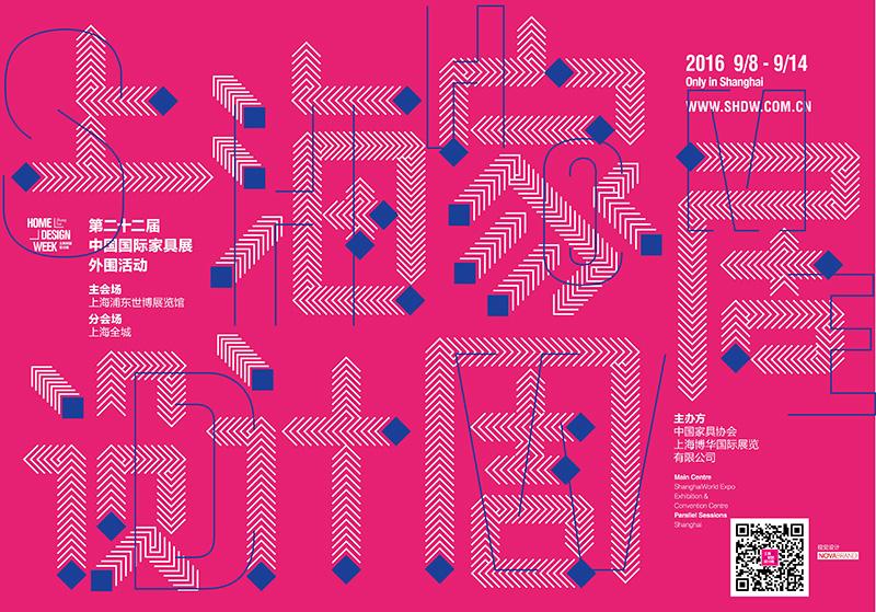 2016博华国际家具家居展