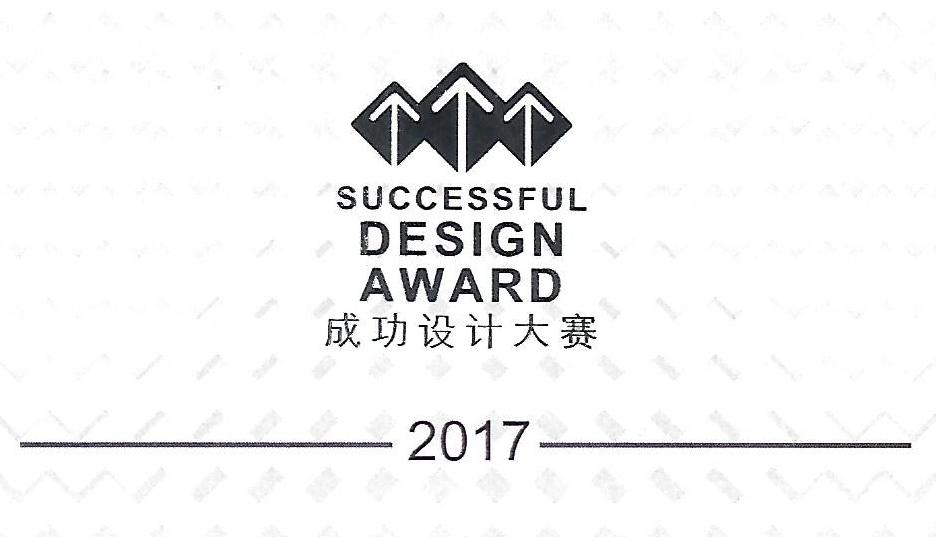 """膳佳""""泡泡""""茶具荣获2017成功设计奖"""