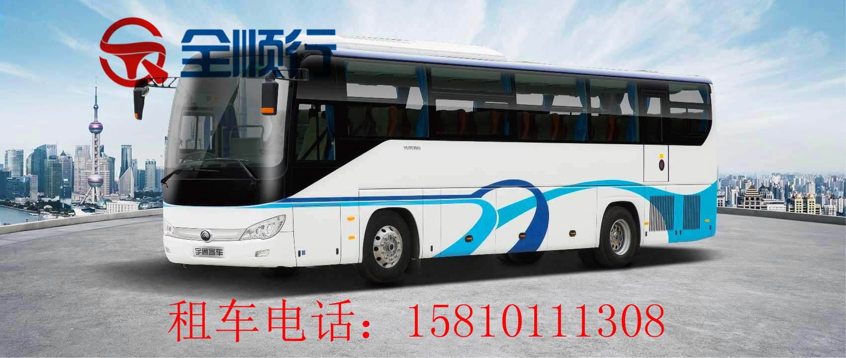 北京班车租赁--北京客车租赁 北京宇通客车租赁多少钱 北京宇通客车日租报价