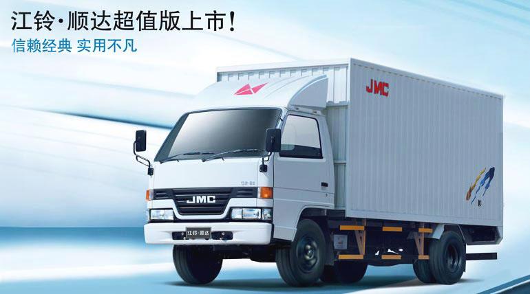 北京货车租赁 货车出租 江铃轻卡出租/销售  —— 经典顺达