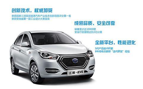 江淮IEV6 新能源纯电动小客车