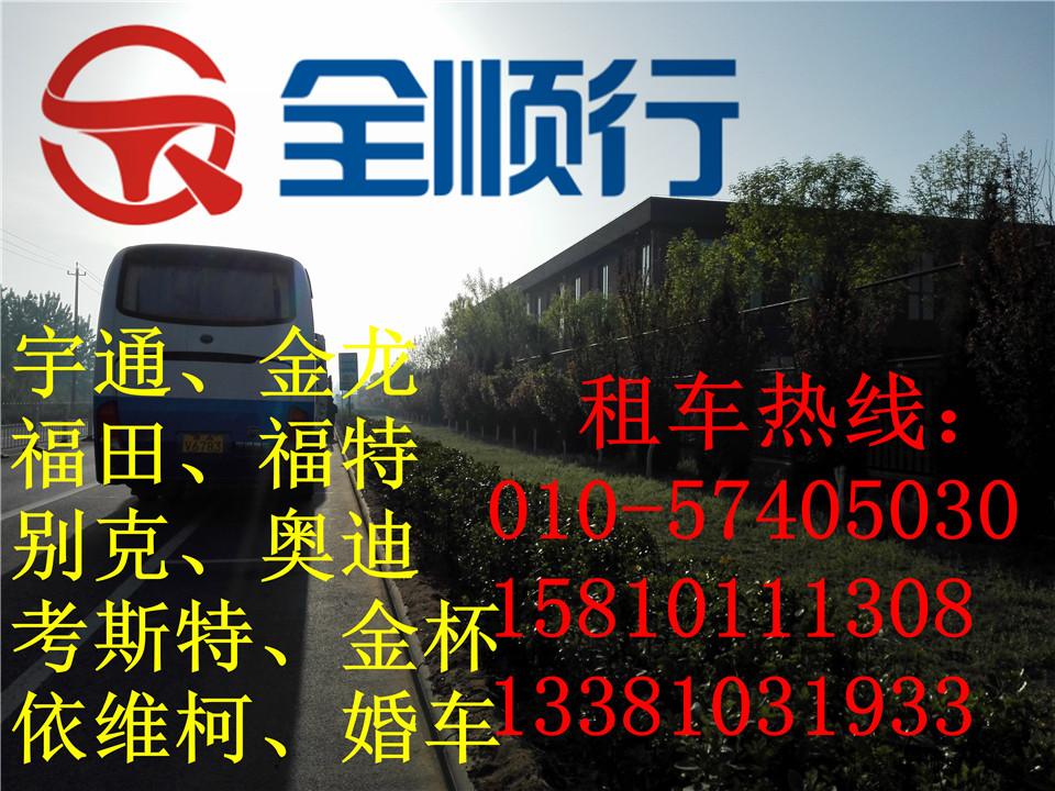 北京班车租赁公司 北京班车租赁 北京大客车出租