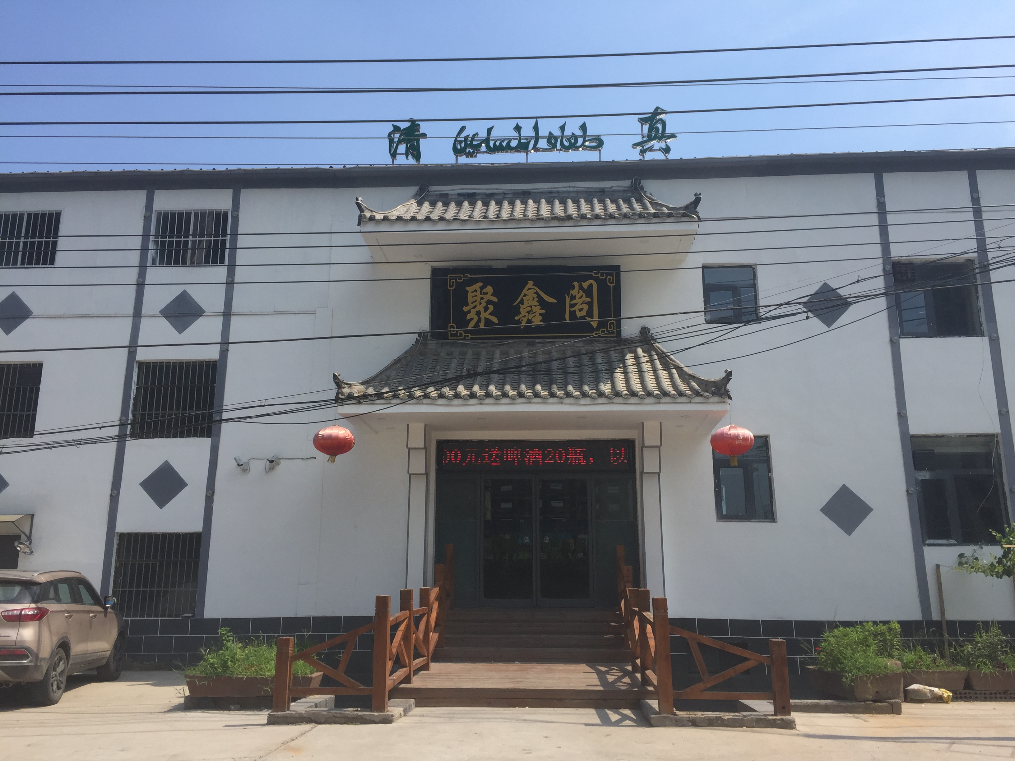 漯河聚鑫阁饭庄项目
