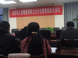 县红十字会参加网上政治测试