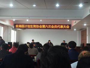 县计划生育协会第六次会员代表大会召开