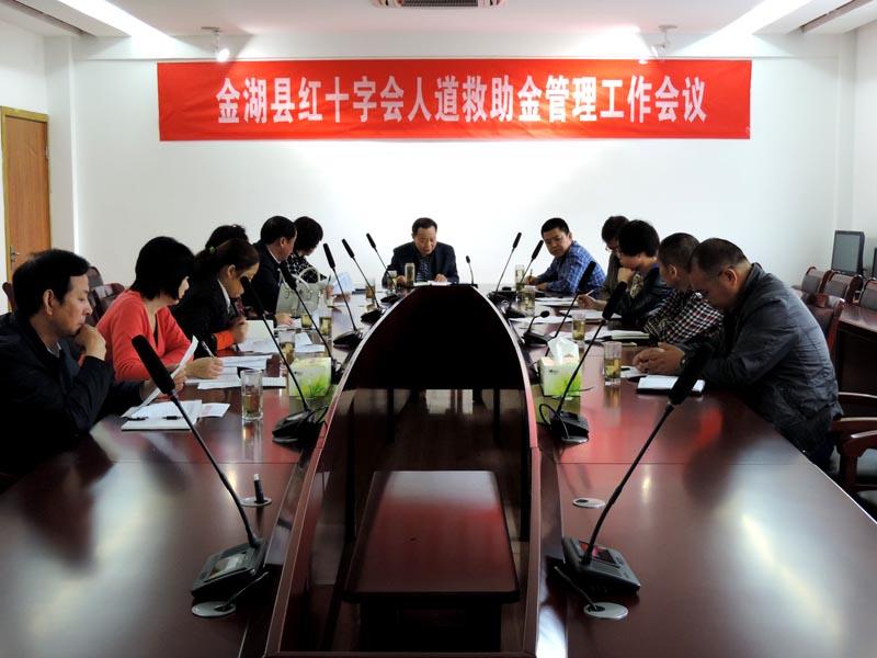 金湖县红十字会人道救助金管理工作会议召开