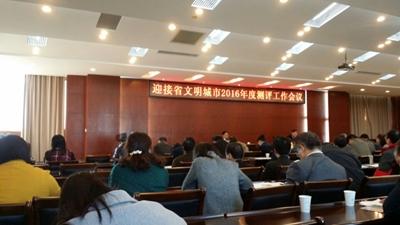 县红十字会参加迎接省文明城市2016年度测评工作