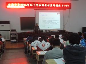 金湖中专强化新生红十字应急救护技能培训