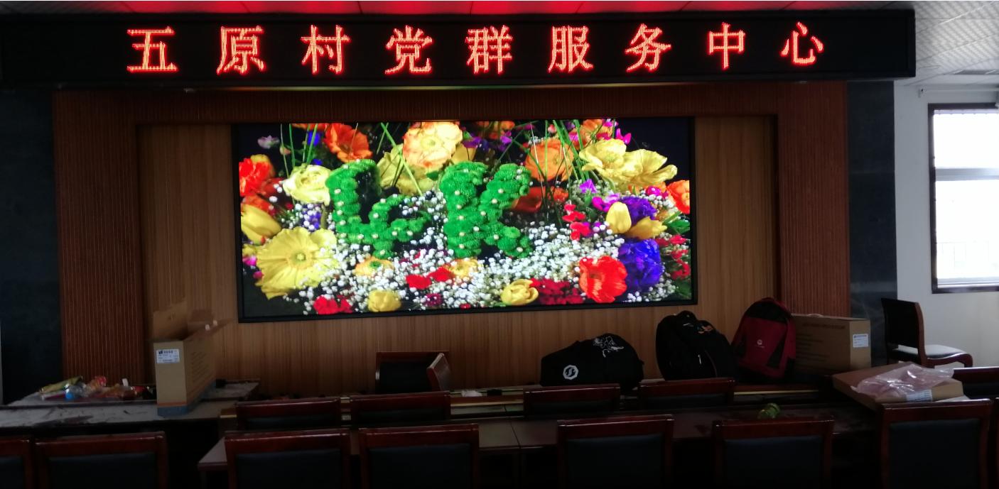 三门峡五原村党委室内Q2.0全彩、室内P3.75单红