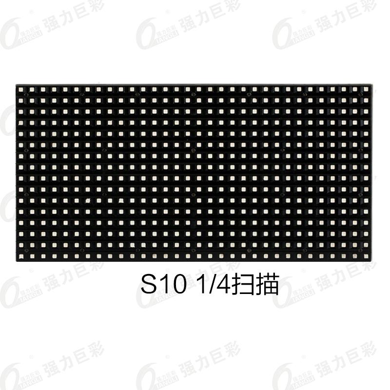 戶外表貼S10全彩LED顯示屏