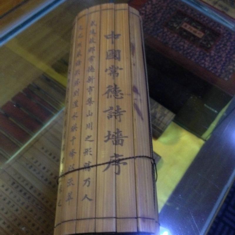 仿古竹雕地方特色:中国常德诗墙