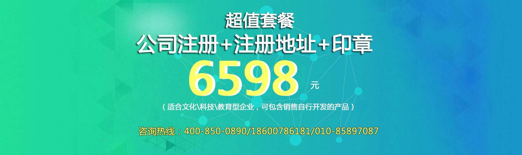 北京公司注册超值套餐