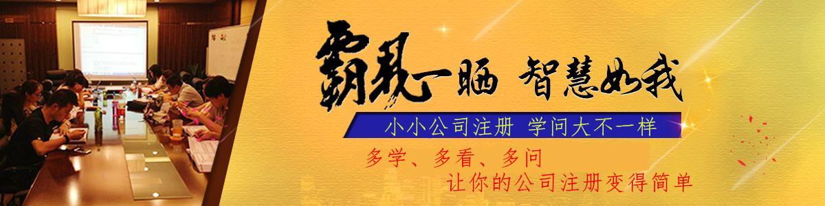 创业优选为大家带来关于公司注册,内资公司注册,外资公司注册,公司注册流程及费用等知识,让你的北京公司注册,北京内资公司注册,北京外资公司注册更加顺利。