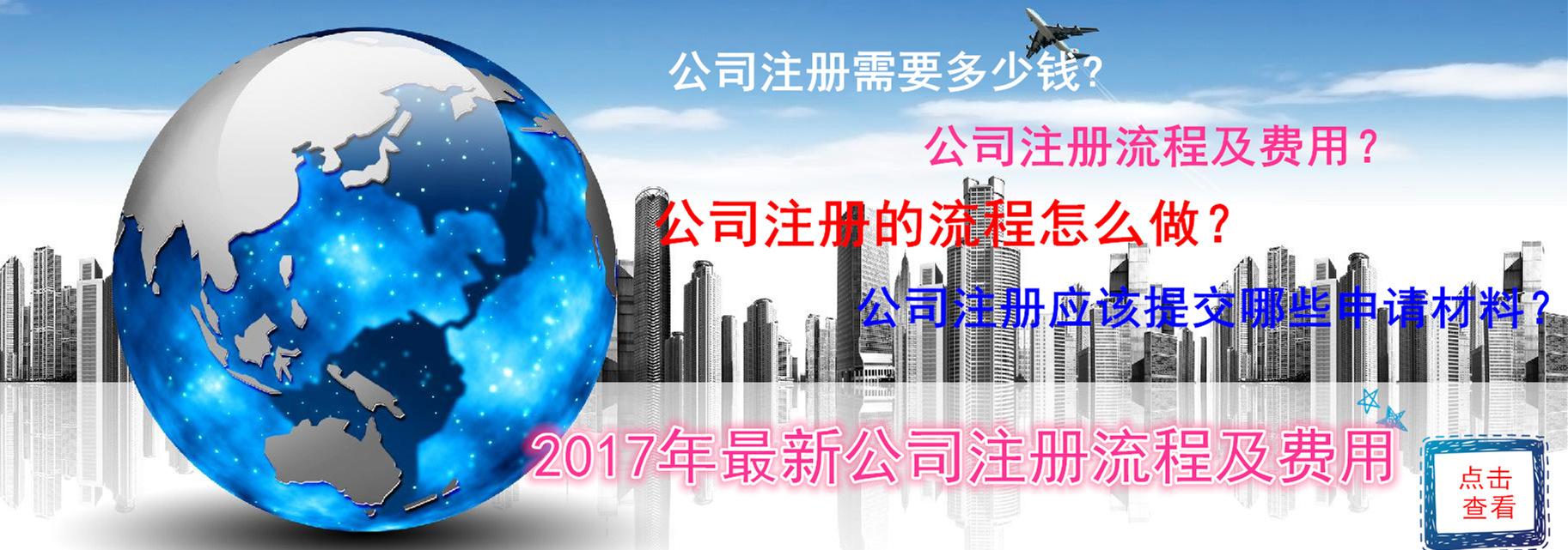 創業優選為您精心挑選了2017年最新北京公司注冊流程及費用,為您提供北京公司注冊需要多少錢,辦理北京外資公司注冊的流程及申請材料,辦理北京有限公司注冊的流程及申請材料,辦理內資外資公司注冊的流程及申請材料,辦理北京有限責任公司注冊的流程及申請材料等知識。