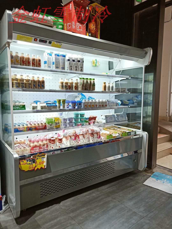 低温奶保鲜展示柜