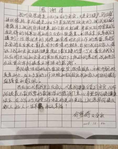 月嫂华名焕阿姨推荐信原文