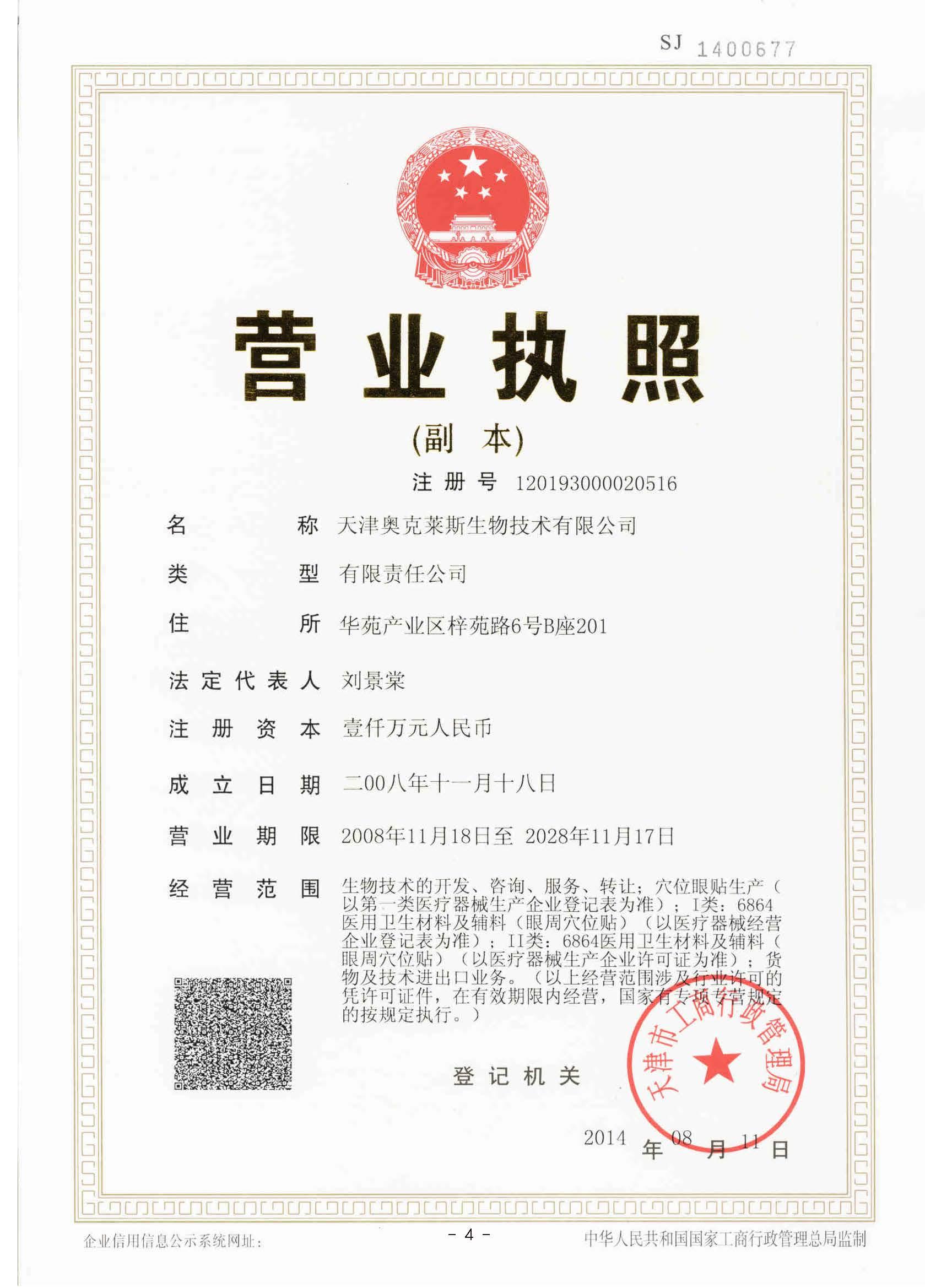 天津奥克莱斯生物技术有限公司营业执照