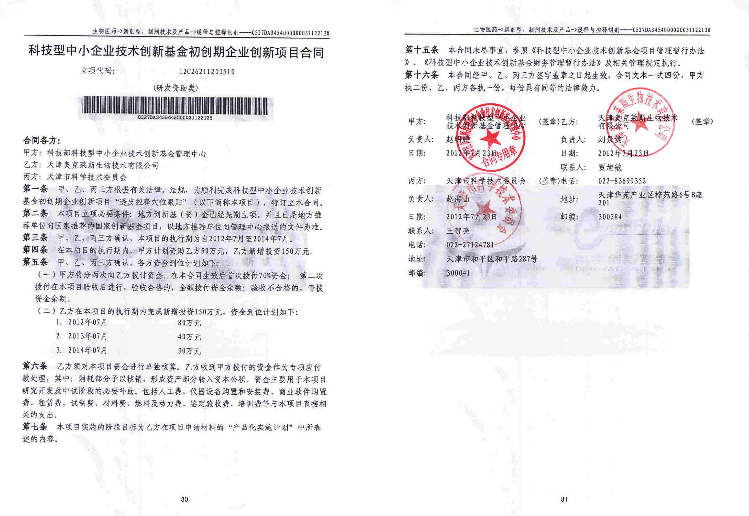 北京民康乐科技有限公司
