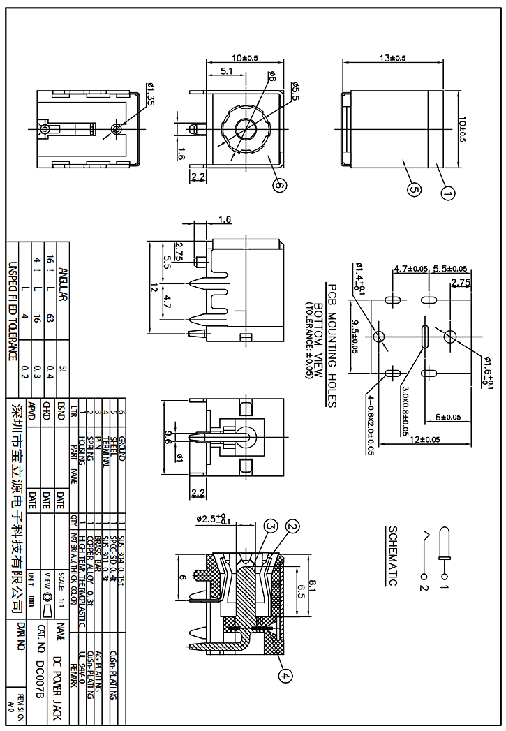 DC电源插座 DC007B 大电流10A 带金属壳
