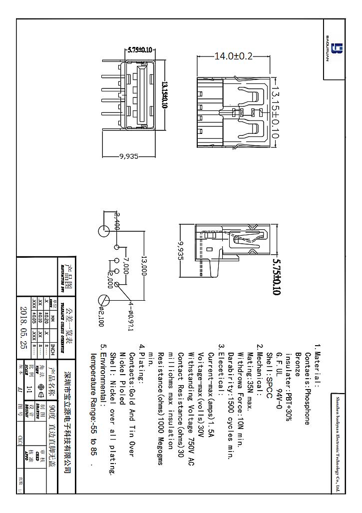 USB母座 AF2.0平口 90°14.0后插直脚DIP 直边 有盖