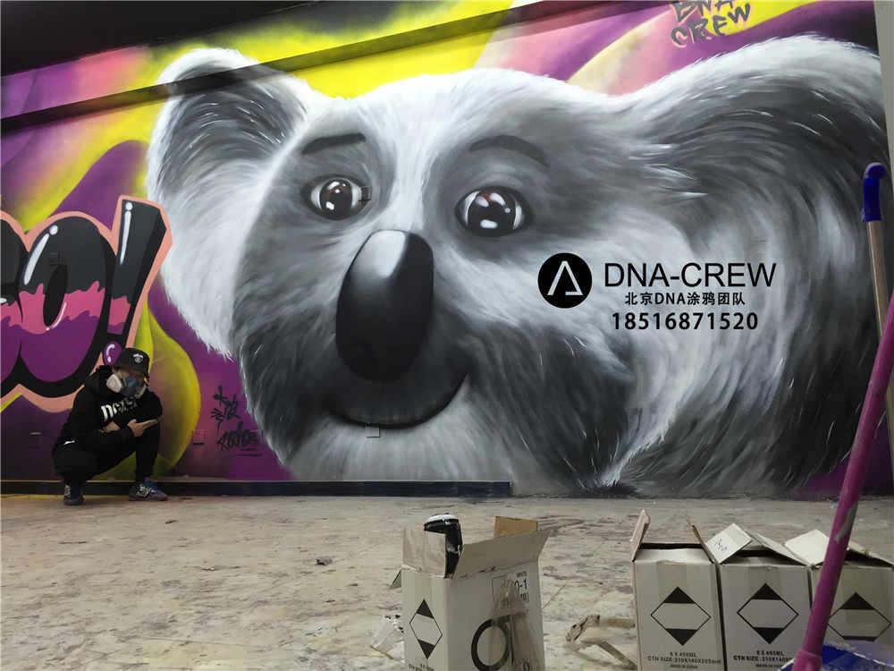 涂鸦效果超级赞!价格低!北京dna街头涂鸦在昌平清河创作3d立体考拉涂鸦