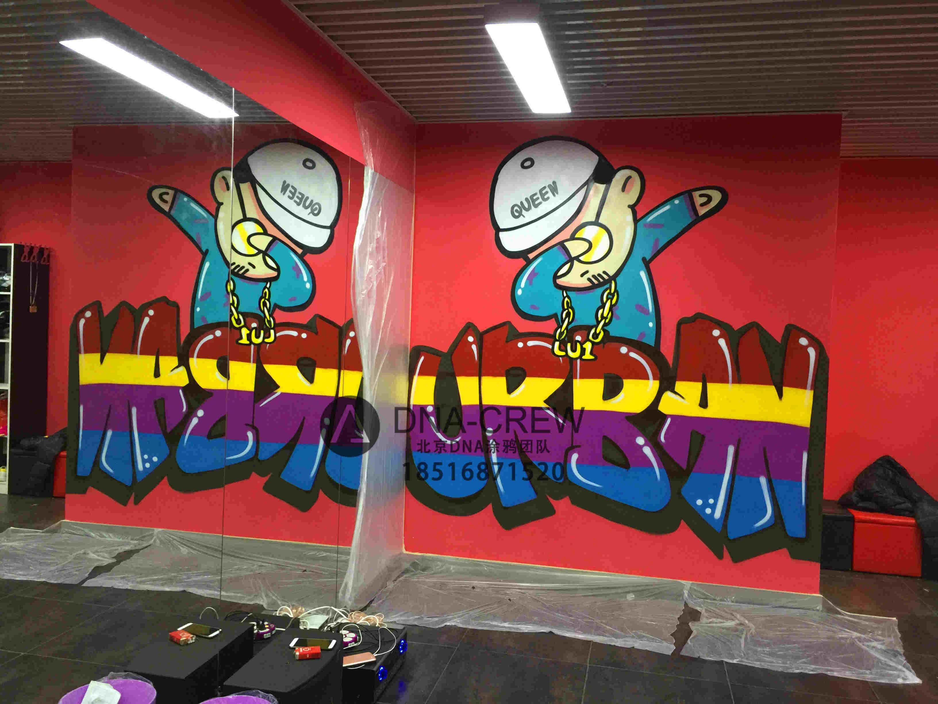 北京dna涂鸦团队_QUEEN舞皇舞蹈教室街头涂鸦墙创作