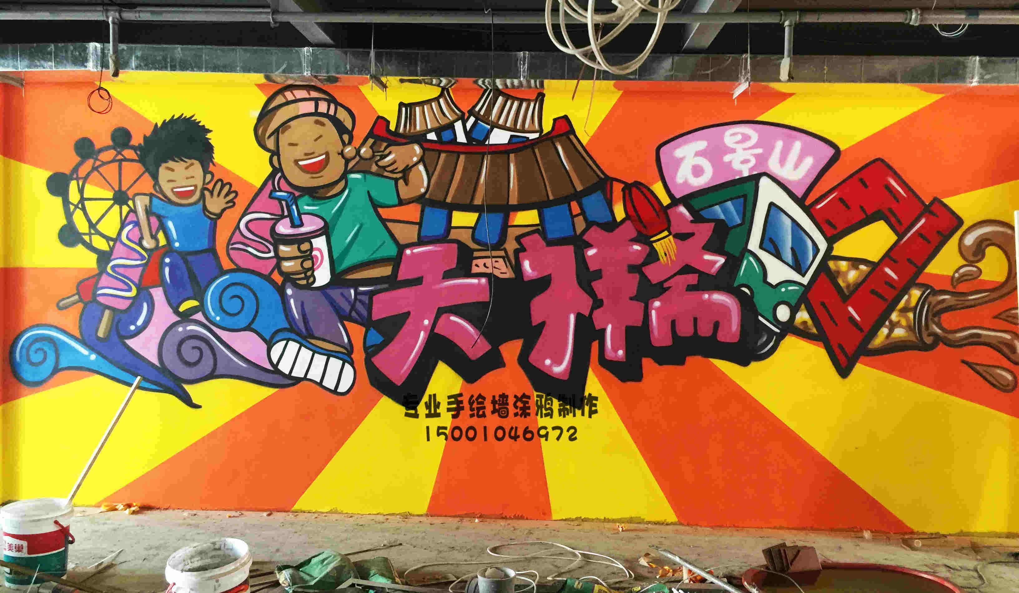 北京手绘墙涂鸦团队石景山首钢体育中心天祥斋美食城街头涂鸦墙绘主题餐厅涂鸦_北京涂鸦团队