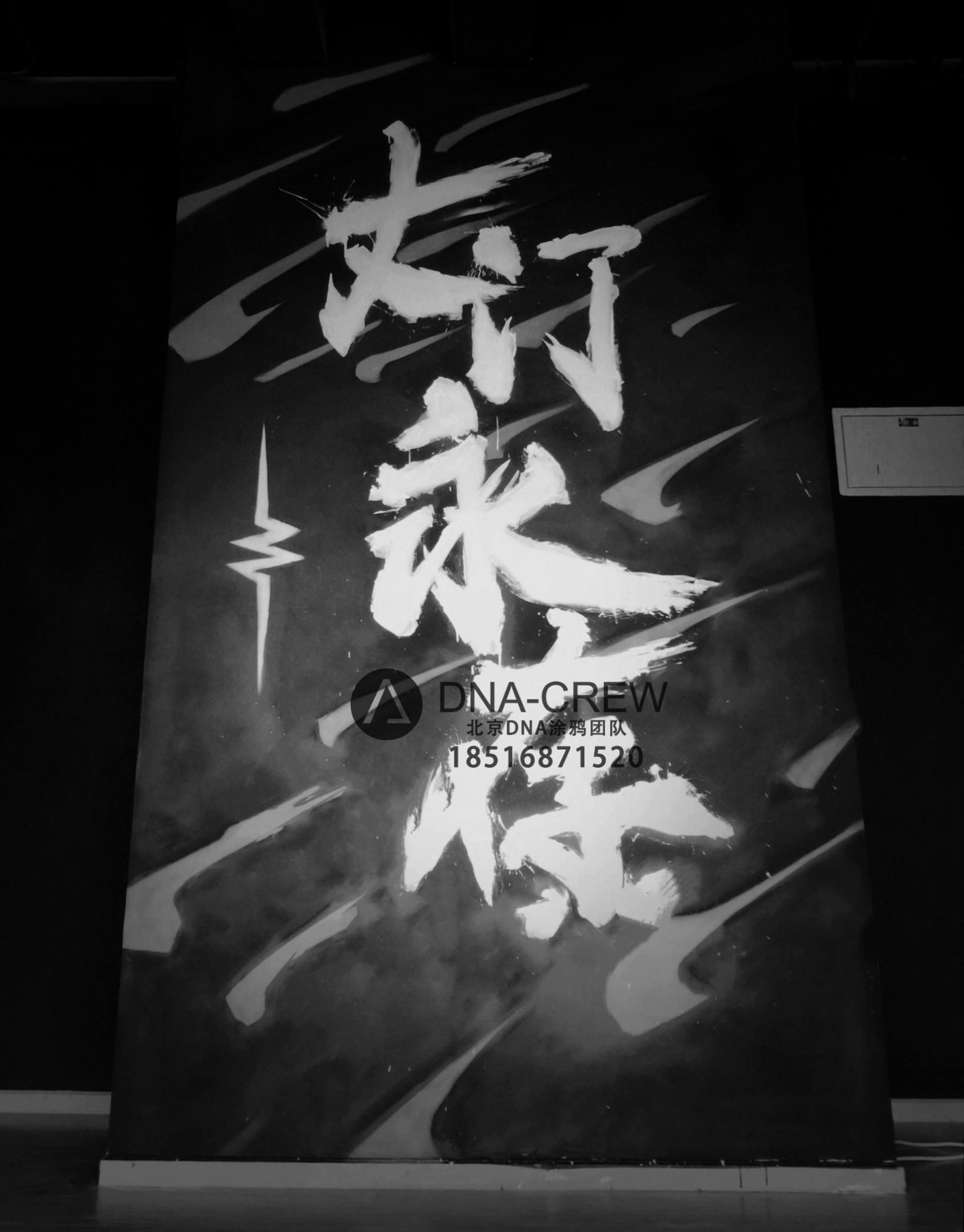 """快手大网红方丈与涂鸦艺术家南城大波哥创作""""丈门永存""""四个大字!霸气四方"""