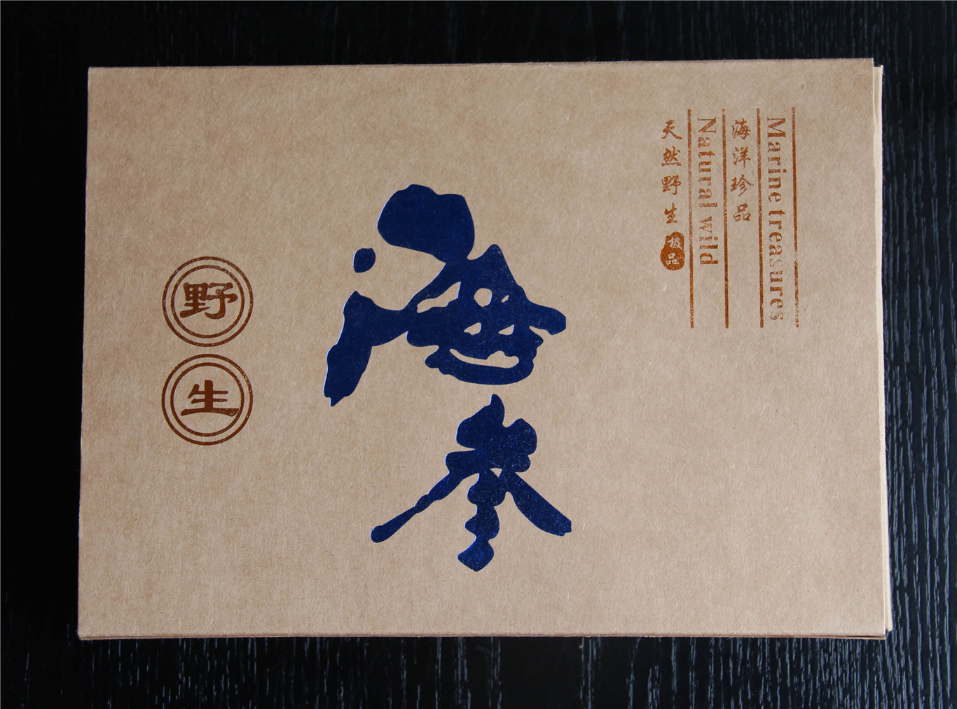 淡干海参 125g/盒(13-20只) 规格:5-8只/50g