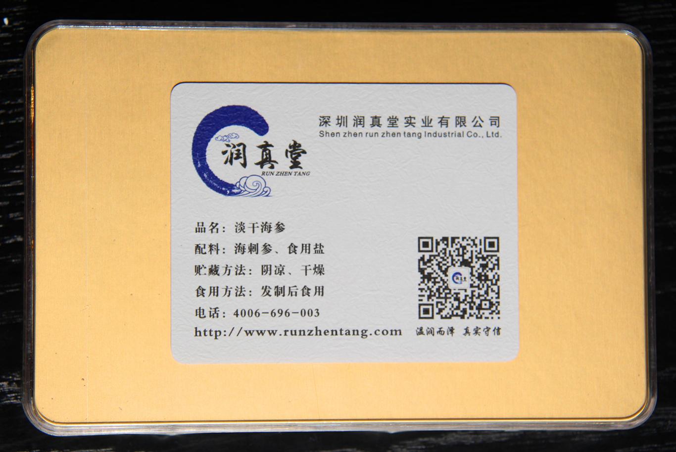 特级野生淡干海参 50g/盒 规格:8-10只/50g 产地:大连