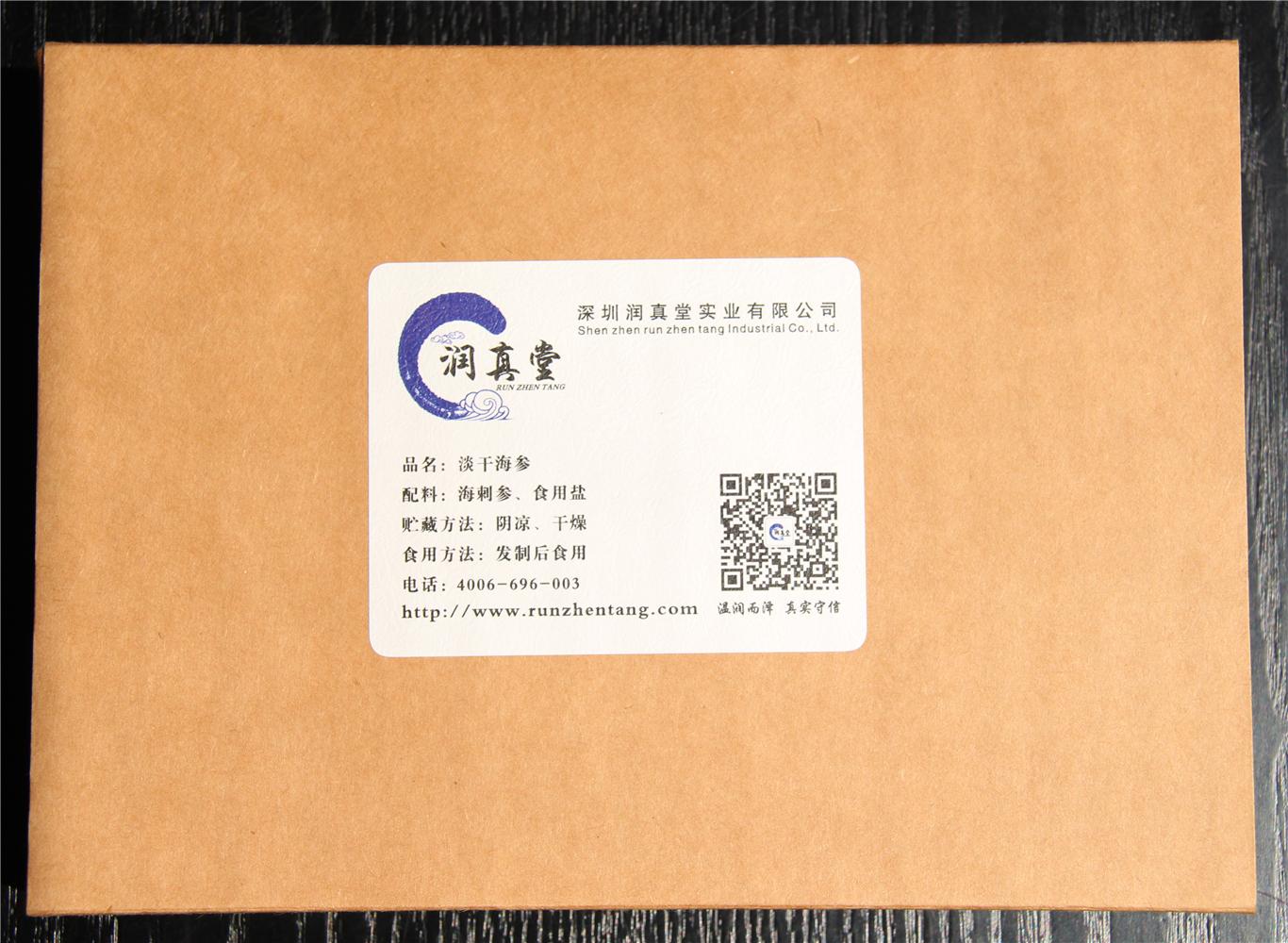 淡干海参 50g/盒 规格:5-8只/50g 产地:烟台