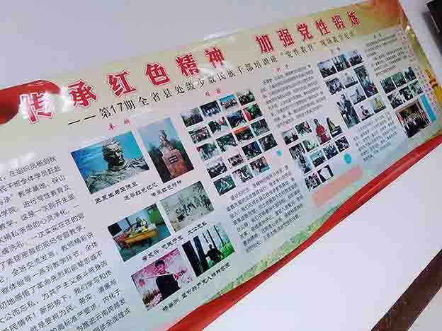 省委党校宣传栏设计制作公司