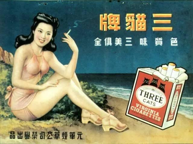 民国香烟美女广告