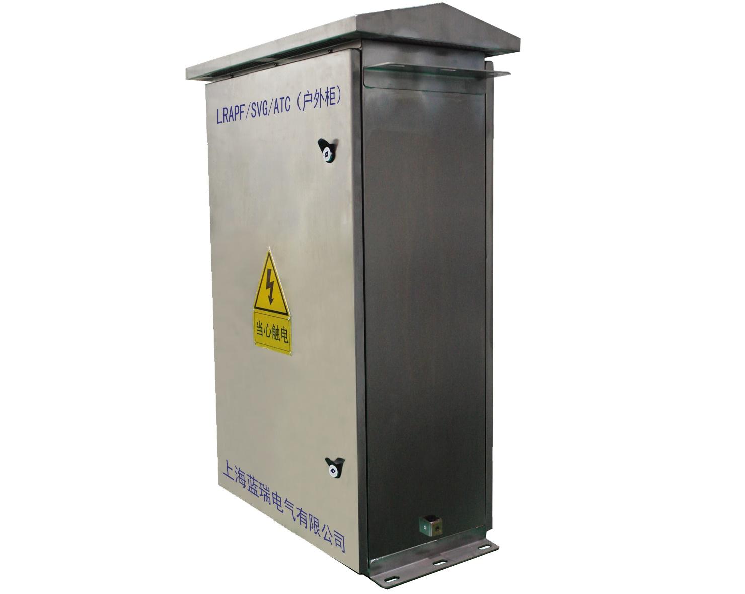 LRATC有源三相不平衡调节装置(户外柜)