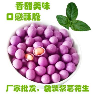 厂家批发紫薯花生坚果零食鱼皮花生118克自封口袋装休闲办公小吃