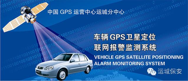 GPS卫星定位服务