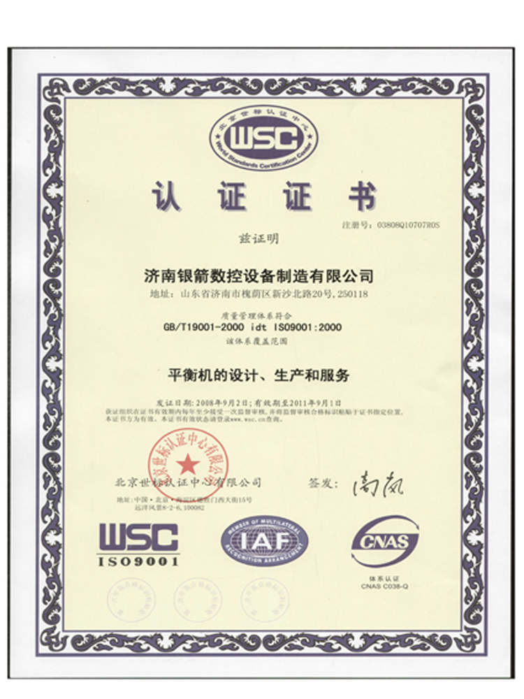 平衡机设计、生产、服务认证证书