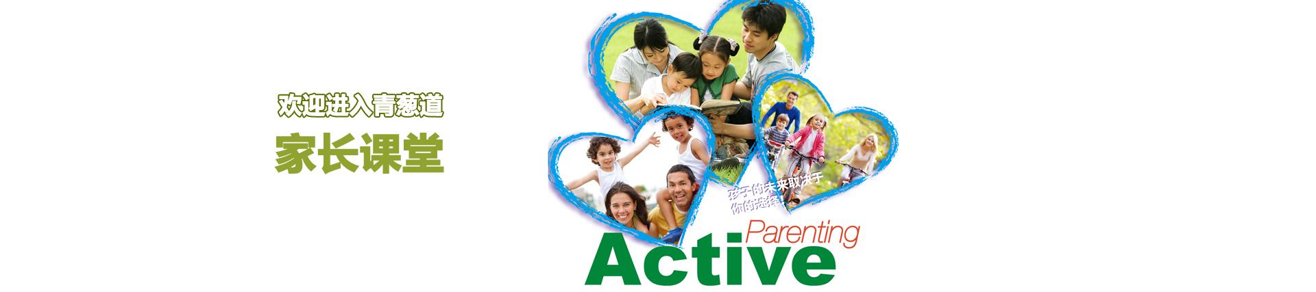 积极养育—孩子的未来取决于你的选择!