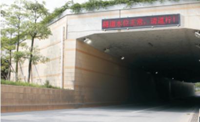 下沉隧道智能监护系统