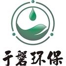 东莞市于磐环保设备有限公司