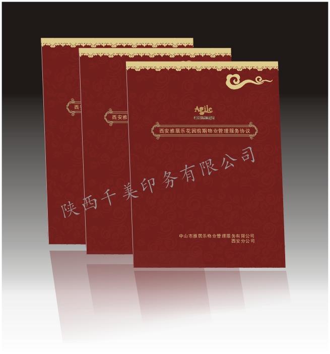 员工手册、产品说明书