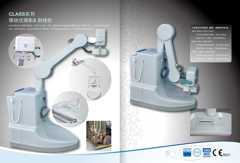 移动式X射线机 CLASS 100-30
