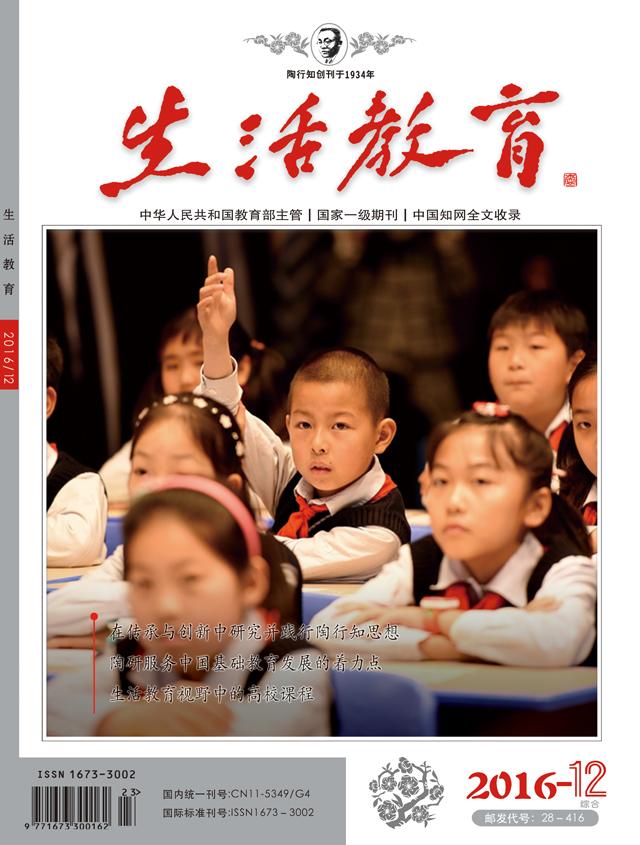 2016年《生活教育》第十二期