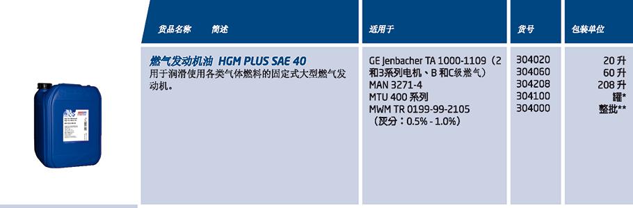 燃气发动机油 HGM PLUS SAE 40