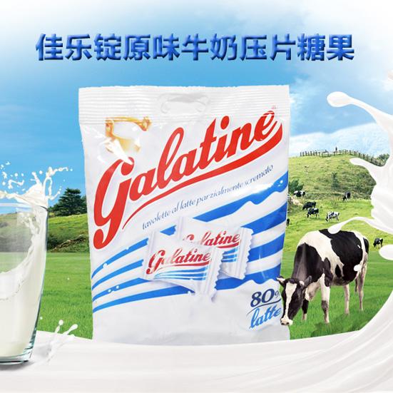 佳乐定原味牛奶压片糖