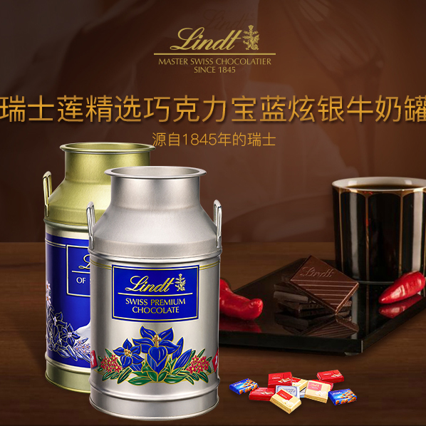 Lindt瑞士莲精选牛奶巧克力炫银牛奶罐